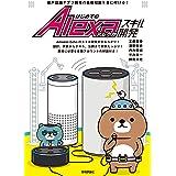 はじめてのAlexaスキル開発 [音声認識アプリ開発の基礎知識を身に付ける! ]