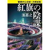 警視庁公安部・片野坂彰 紅旗の陰謀 (文春文庫)