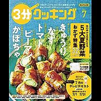 【日本テレビ】3分クッキング 2021年7月号 [雑誌]
