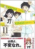WORKING!! (11) 初回限定特装版 (SEコミックスプレミアム)