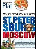 地球の歩き方 Plat18 サンクトペテルブルク/モスクワ (地球の歩き方Plat)