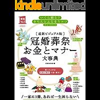最新ビジュアル版 冠婚葬祭お金とマナー大事典 主婦の友実用No.1シリーズ