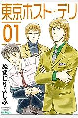 東京ホスト・デリ (1) (ぶんか社コミックス) Kindle版