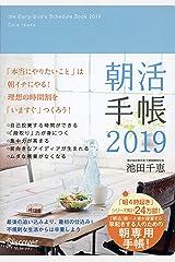 朝活手帳 2019 Diary