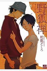 野狐禅 (drapコミックス) Kindle版