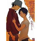 野狐禅 (drapコミックス)