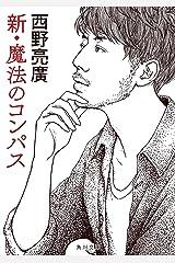 新・魔法のコンパス (角川文庫) Kindle版