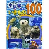 水族館で発見! いきもの100 (知育アルバム)