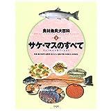 食材魚貝大百科〈別2巻〉サケ・マスのすべて