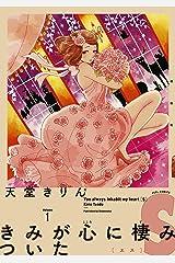 きみが心に棲みついたS(1) (FEEL COMICS) Kindle版