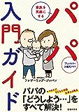 家族を笑顔にする パパ入門ガイド (池田書店)