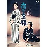 夜の素顔 [DVD]