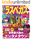 るるぶラスベガス(2018年版) (るるぶ情報版(海外))