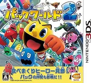 パックワールド2 - 3DS