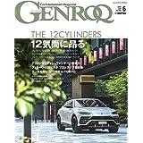 GENROQ - ゲンロク - 2018年 6月号