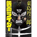 東島丹三郎は仮面ライダーになりたい (7)