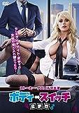 ボディ・スイッチ -変更性- [DVD]