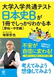 大学入学共通テスト 日本史Bが1冊でしっかりわかる本[原始~中世編]