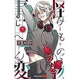 怪物事変 7 (ジャンプコミックス)