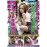 大宮ど根性ヤンキー6人目【アウトレット】 [DVD]