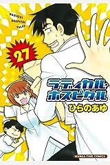 ラディカル・ホスピタル 27巻 (まんがタイムコミックス) Kindle版
