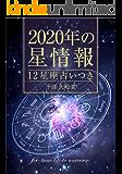 2020年の星情報 12星座占いつき 年間 日々の星情報