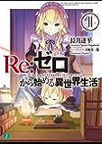 Re:ゼロから始める異世界生活 11 (MF文庫J)
