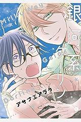 銀河系ダーリン (gateauコミックス) Kindle版