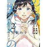 天気の子(2) (アフタヌーンコミックス)
