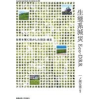 生態系減災 Eco-DRR:自然を賢く活かした防災・減災