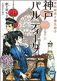 神戸パルティータ 華族探偵と書生助手 電子書籍特典ショートストーリー付き (講談社X文庫)