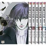 悪魔の花嫁-最終章- コミック 1-6巻セット (ボニータコミックス)