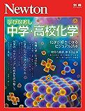 Newton別冊『学びなおし 中学・高校化学』