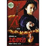 エコエコアザラク 全2巻セット [レンタル落ち] [DVD]