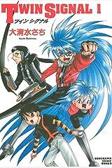TWIN SIGNAL(1) (ソノラマコミック文庫) Kindle版