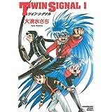 TWIN SIGNAL(1) (ソノラマコミック文庫)