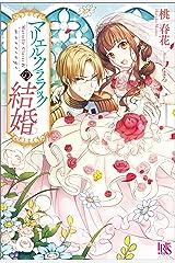 マリエル・クララックの結婚【特典SS付】 (アイリスNEO) Kindle版