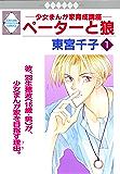 ペーターと狼(1) (冬水社・いち*ラキコミックス)