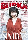 BUBKA(ブブカ) 2020年1月号 [雑誌]
