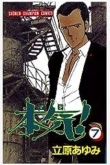 本気! 7 (少年チャンピオン・コミックス) Kindle版