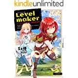 Levelmaker‐レベル上げで充実、異世界生活‐【電子書籍限定書き下ろしSS付き】 (TOブックスラノベ)