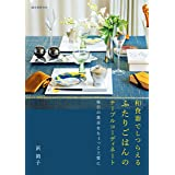 和食器でしつらえる ふたりごはんのテーブルコーディネート:毎日の食卓をちょっと上質に