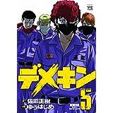 デメキン 5 (ヤングチャンピオンコミックス)