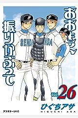 おおきく振りかぶって(26) (アフタヌーンコミックス) Kindle版