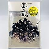 蒼の乱 Dvd スペシャルエディション