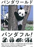 パンダワールド We love PANDA