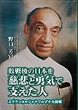 敗戦後の日本を慈悲と勇気で支えた人: スリランカのジャヤワルダナ大統領