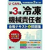 U-CANの第3種冷凍機械責任者 合格テキスト&問題集【予想模擬試験つき(2回分)】 (ユーキャンの資格試験シリーズ)