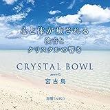 心と体が癒される CRYSTAL BOWL  meets  宮古島