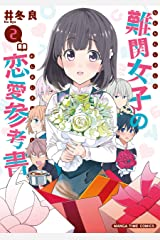 難関女子の恋愛参考書 2巻 (まんがタイムコミックス) Kindle版
